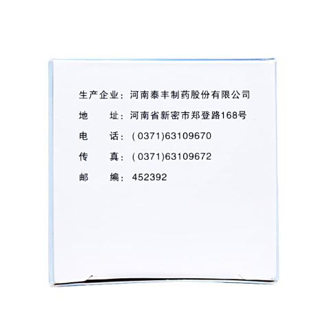 解郁丸(康祺)包装侧面图5