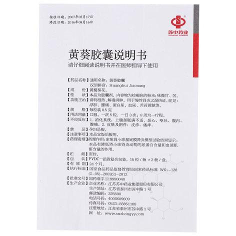 黄葵胶囊(苏中药业)包装侧面图5