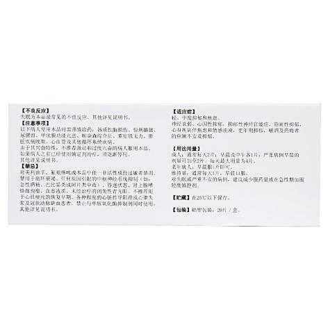 氟哌噻吨美利曲辛片(黛力新)包装侧面图3