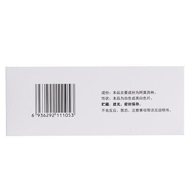 阿莫西林分散片(阿林新)