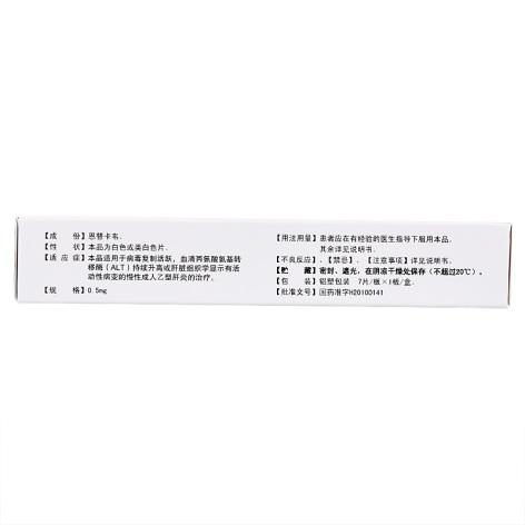 恩替卡韦分散片(维力青)包装侧面图2
