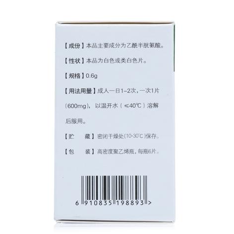 乙酰半胱氨酸泡腾片(金康速力)包装侧面图2