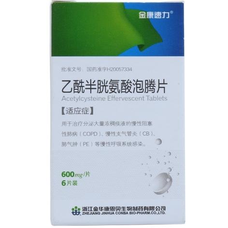 乙酰半胱氨酸泡腾片(金康速力)包装主图