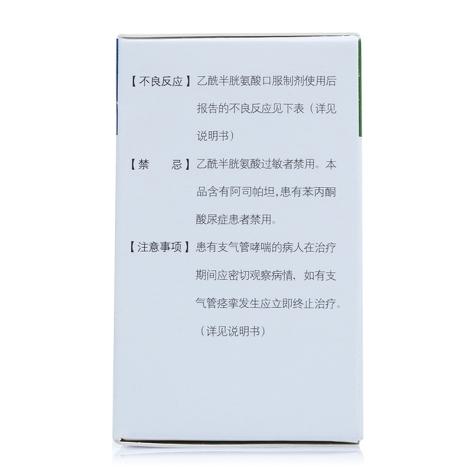 乙酰半胱氨酸泡腾片(金康速力)包装侧面图3