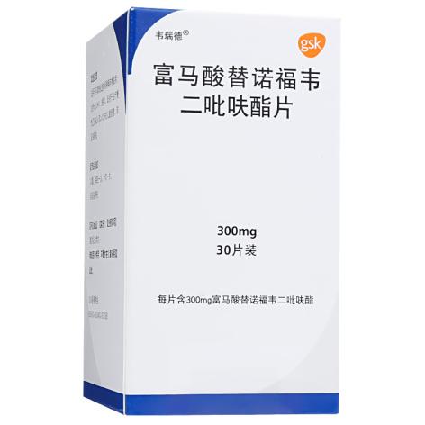 富马酸替诺福韦二吡呋酯片(韦瑞德)包装侧面图2