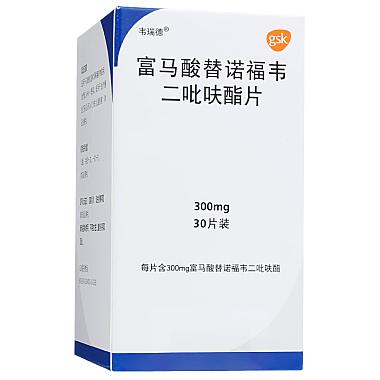富马酸替诺福韦二吡呋酯片