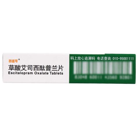 草酸艾司西酞普兰片(百适可)包装侧面图3