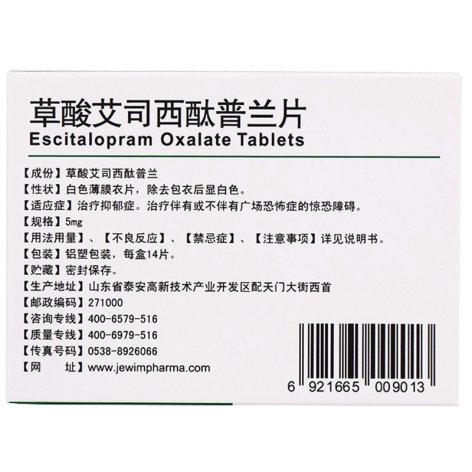 草酸艾司西酞普兰片(百适可)包装侧面图2