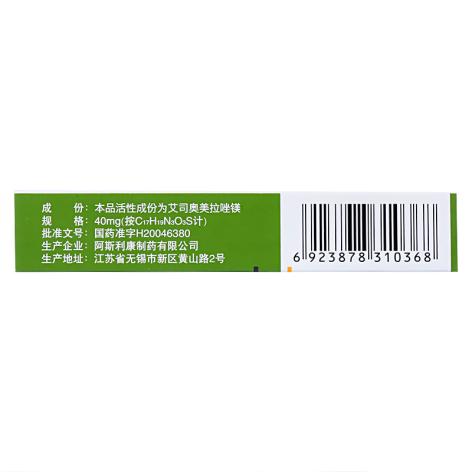 艾司奥美拉唑镁肠溶片(耐信)包装侧面图4