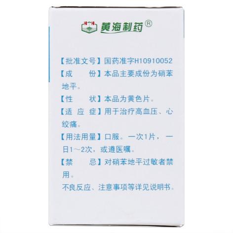 硝苯地平缓释片(Ⅱ)(伲福达)包装侧面图3