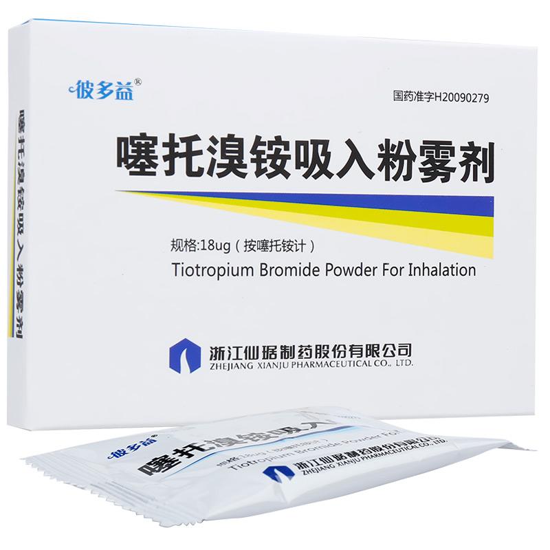 噻托溴铵吸入粉雾剂(彼多益)