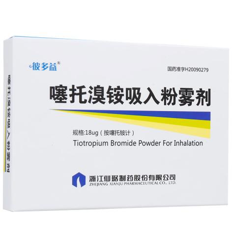 噻托溴铵吸入粉雾剂(彼多益)包装侧面图2