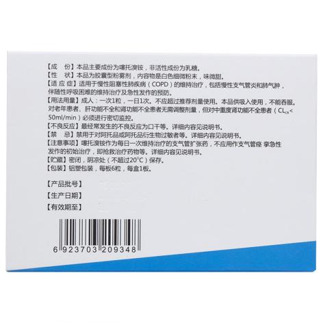 噻托溴铵吸入粉雾剂(彼多益)包装侧面图3
