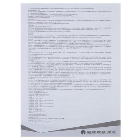 噻托溴铵吸入粉雾剂(彼多益)包装侧面图5