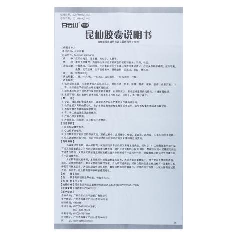 昆仙胶囊(陈李济)包装侧面图4