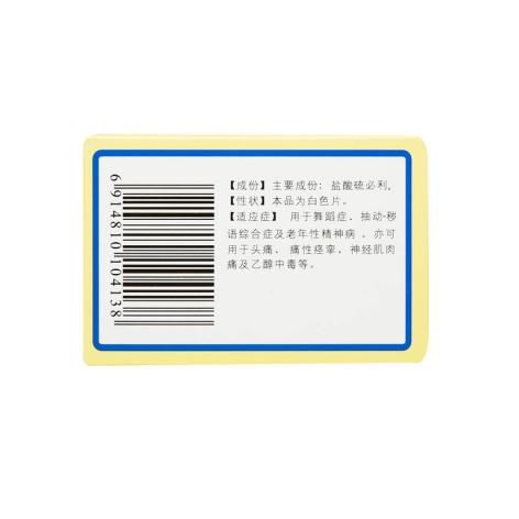 盐酸硫必利片(恩华)包装侧面图3