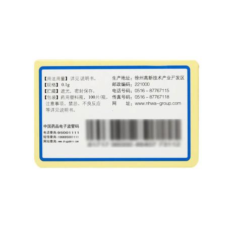 盐酸硫必利片(恩华)包装侧面图5