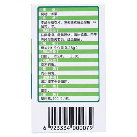 昆明山海棠片(云植)包装侧面图3