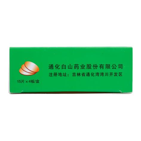 复方丹蛭片(春花牌)包装侧面图2