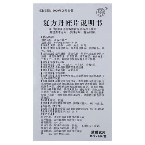 复方丹蛭片(春花牌)包装侧面图4