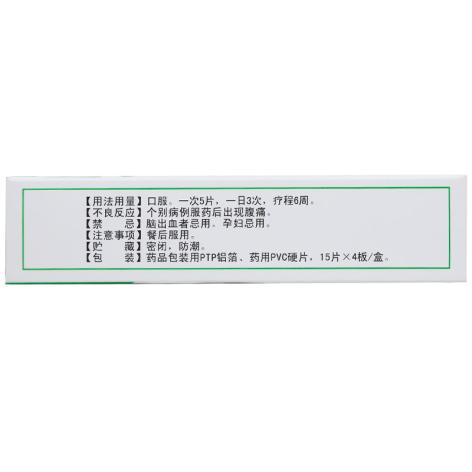 复方丹蛭片(春花牌)包装侧面图5