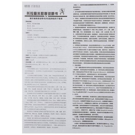 托拉塞米胶囊(丽芝)包装侧面图3