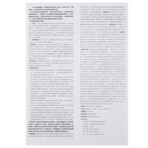 托拉塞米胶囊(丽芝)包装侧面图4