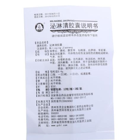 泌淋清胶囊(和仁堂)包装侧面图4