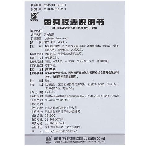 雷丸胶囊(万邦复临)包装侧面图4