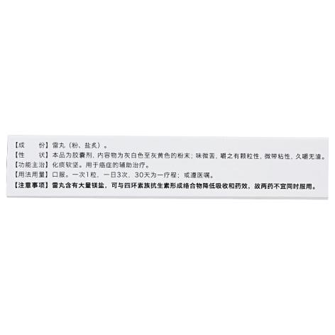 雷丸胶囊(万邦复临)包装侧面图5