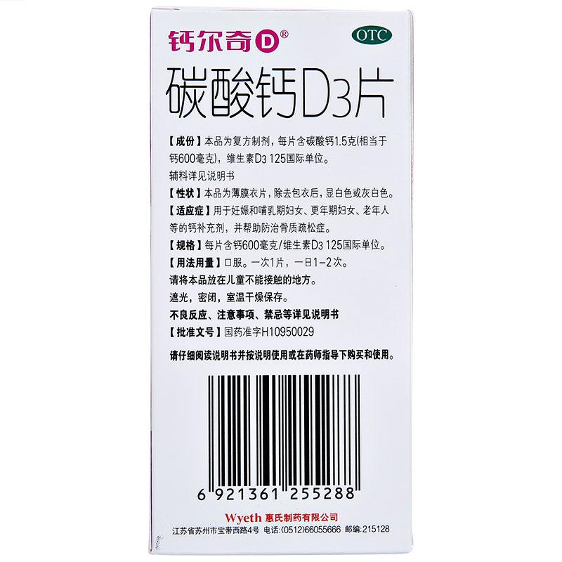 碳酸钙D3片(惠氏)