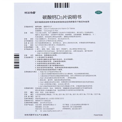 碳酸钙D3片(钙尔奇)包装侧面图4