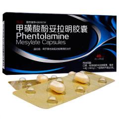 甲磺酸酚妥拉明胶囊(博总)
