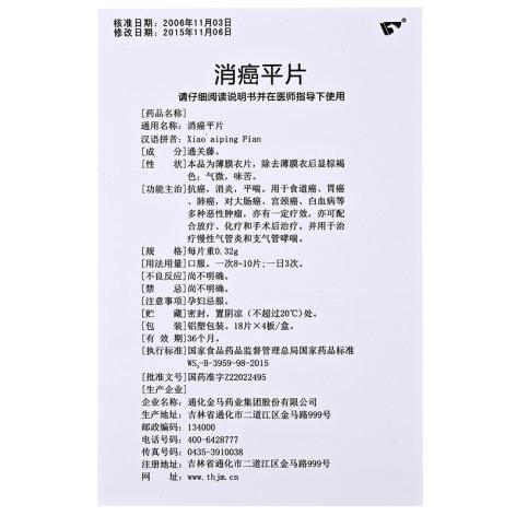 消癌平片(金马)包装侧面图4