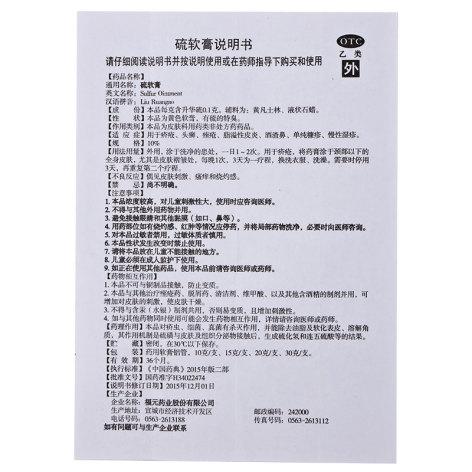 硫软膏(新和成)包装侧面图3