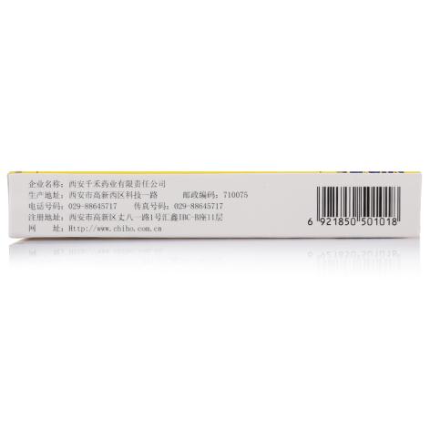 生精片(致康)包装侧面图2