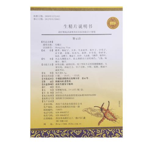 生精片(致康)包装侧面图3