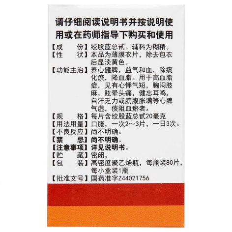绞股蓝总甙片(白云山)包装侧面图4