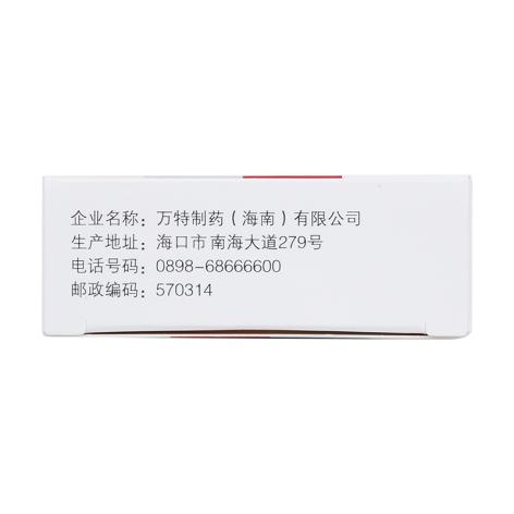 利鲁唑片(万全)包装侧面图3