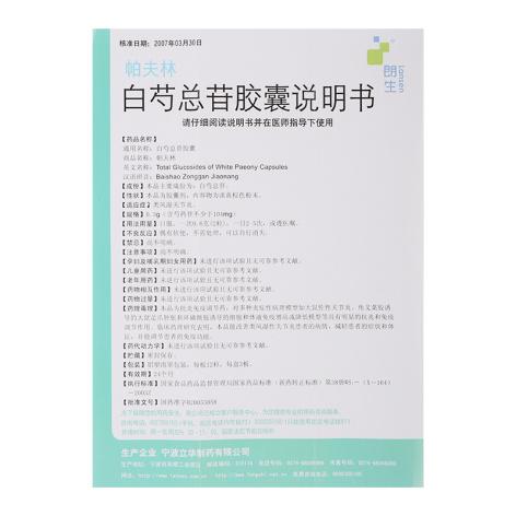 白芍总苷胶囊(帕夫林)包装侧面图3