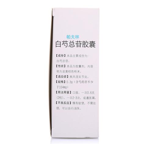 白芍总苷胶囊(帕夫林)包装侧面图4
