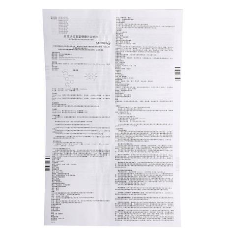 厄贝沙坦氢氯噻嗪片(安博诺)包?#23433;?#38754;图3