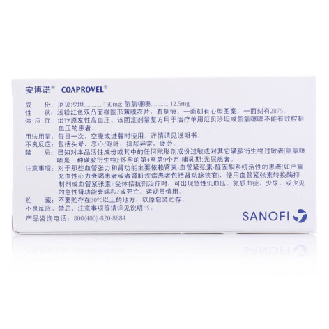 厄贝沙坦氢氯噻嗪片(安博诺)包装侧面图4