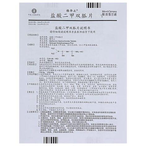 盐酸二甲双胍片(格华止)包装侧面图4