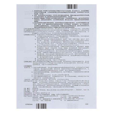 盐酸二甲双胍片(格华止)包装侧面图5