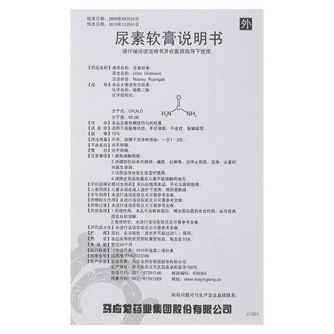 尿素软膏(马应龙)包装侧面图3