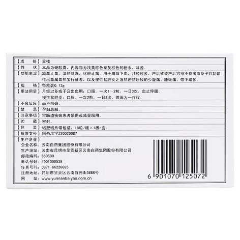 宫血宁胶囊(云南白药)包装侧面图2