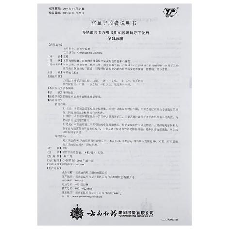 宫血宁胶囊(云南白药)包装侧面图3