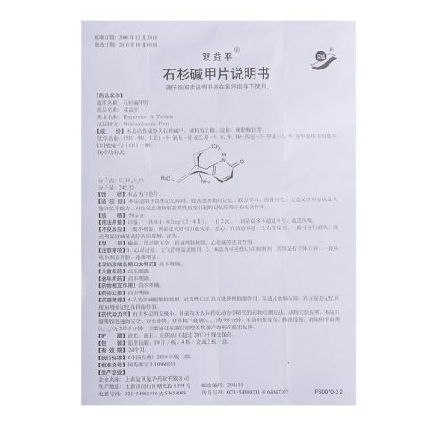 石杉碱甲片(双益平)包装侧面图2
