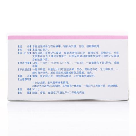 石杉碱甲片(双益平)包装侧面图3